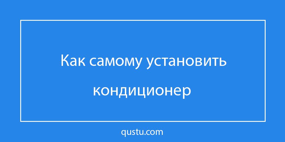 Ustanovka kondicionera svoimi rukami - Установка кондиционера своими руками видео