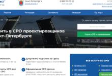 Получение СРО на проектирование в Санкт-Петербурге