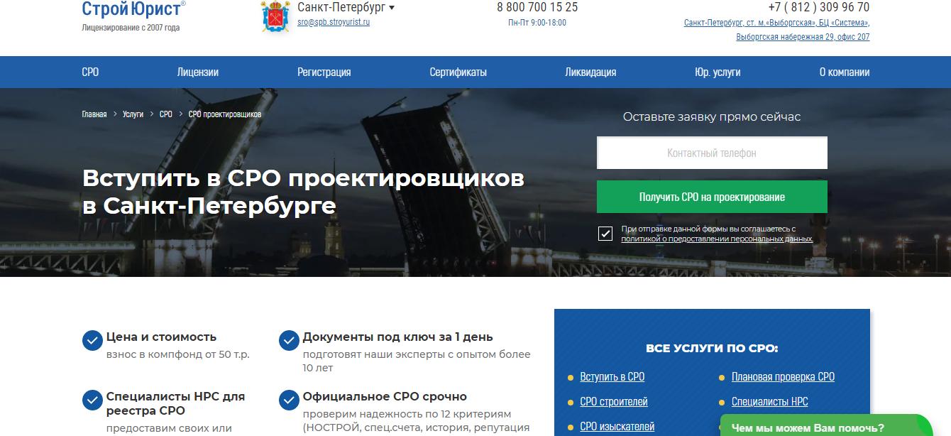 Как получить СРО в Санкт Петербурге