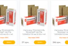Где купить утеплитель в Украине по оптовым ценам
