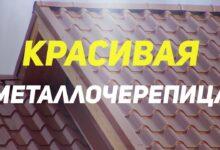 Отличительные свойства продукции от «Металл Профиль»