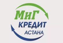 Плюсы обращения в микрофинансовую организацию МиГ Кредит Астана
