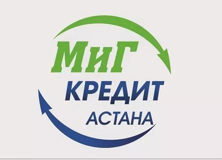 МиГ Кредит Астана